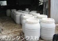 ボカシ肥料のタンク入れ