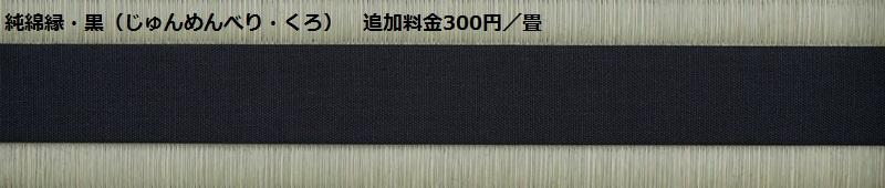 純綿縁 黒