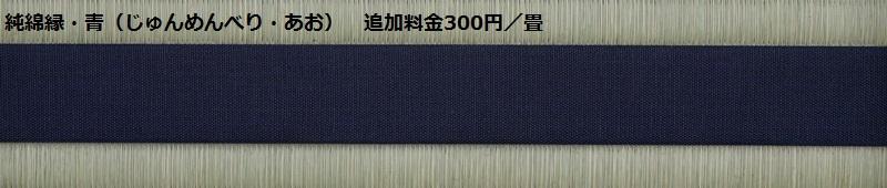 純綿縁 青