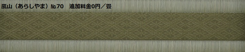 嵐山 №70