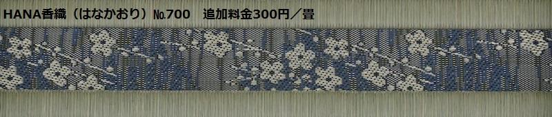 HANA香織 №700
