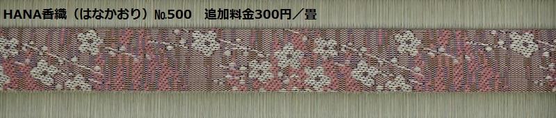 HANA香織 №500