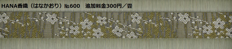 HANA香織 №600
