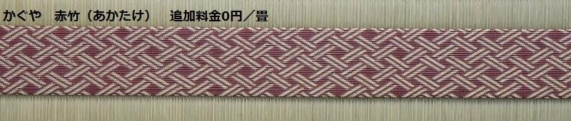 かぐや 赤竹