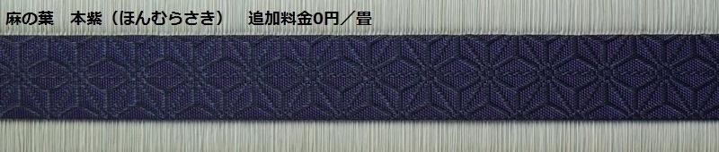 麻の葉 本紫