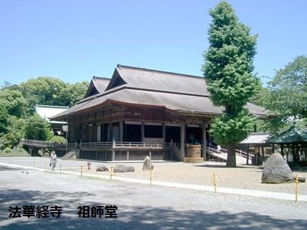 法華経寺 祖師堂