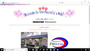 FMサイクル