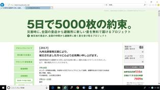 5日で5000枚の約束。プロジェクト実行委員会