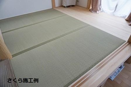 無農薬畳の施工例B
