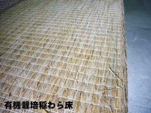 有機栽培稲わら床