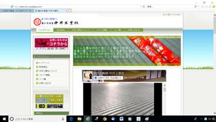 畳の大阪屋 中井工業社