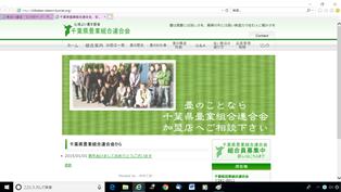 千葉県畳業組合連合会