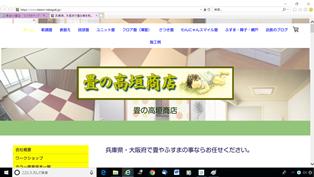 (株)高垣商店