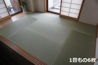 1畳もの目積表施工例