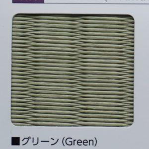セキスイ 引目 グリーン