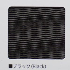 セキスイ 目積 ブラック