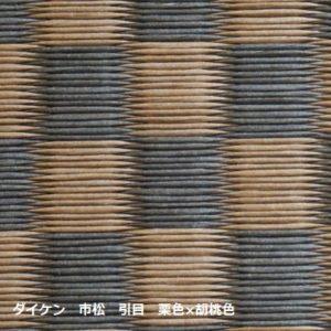 ダイケン 市松03