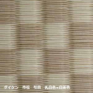 ダイケン 市松02