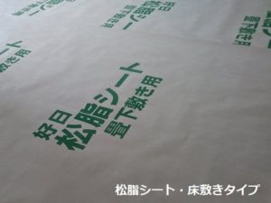 松脂シート・床敷タイプ