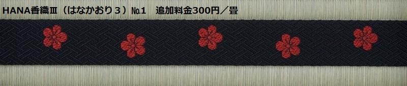 HANA香織Ⅲ №1