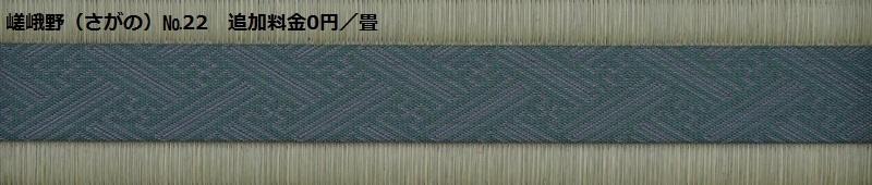 嵯峨野 №22