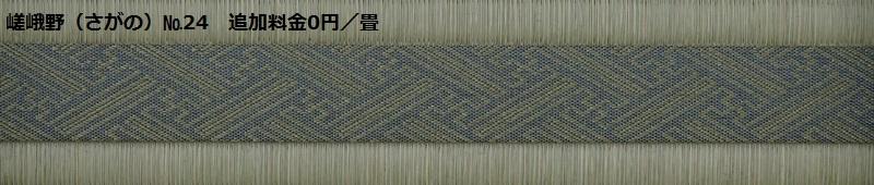 嵯峨野 №24