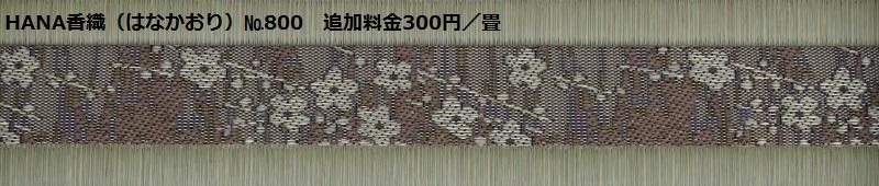 HANA香織 №800