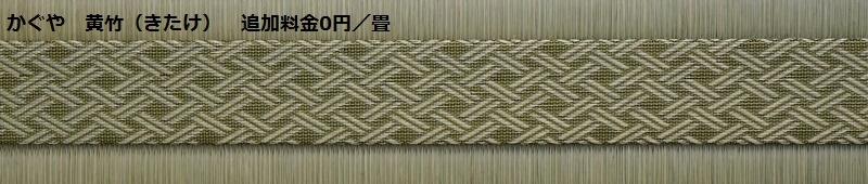 かぐや 黄竹