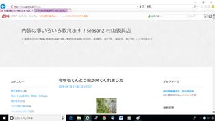 村山表具店ブログ