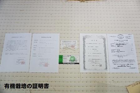 有機栽培の証明書