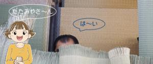 長谷川畳店トップ写真A