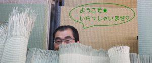 長谷川畳店トップ写真B
