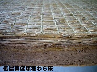 低農薬健康稲わら床