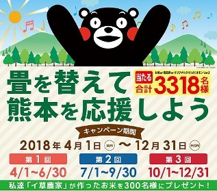 くまモンキャンペーン