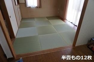 半畳もの目積表施工例