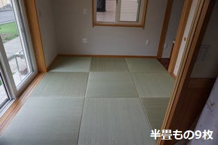 半畳もの琉球畳施工例
