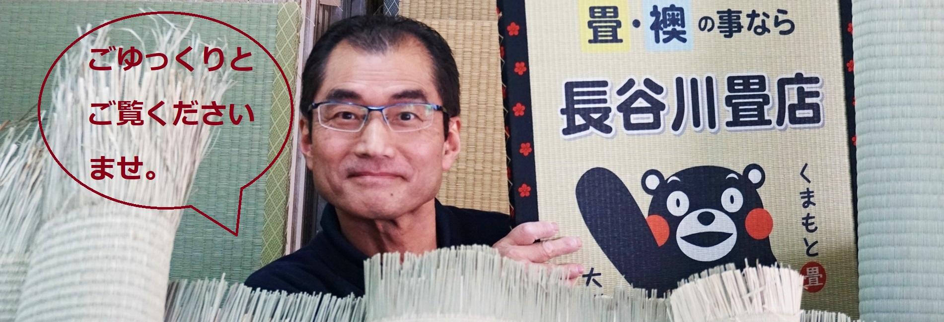 長谷川畳店のホームページのアピール