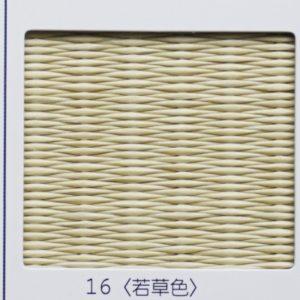 ダイケン清流16