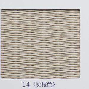 ダイケン清流14