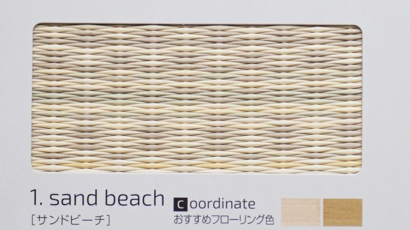 セキスイ アースカラー サンドビーチ