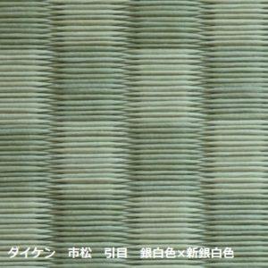 ダイケン 市松01