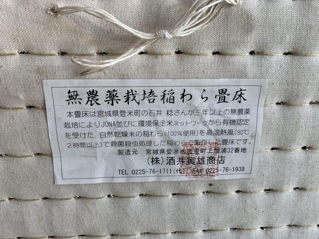 無農薬栽培稲わら床裏面