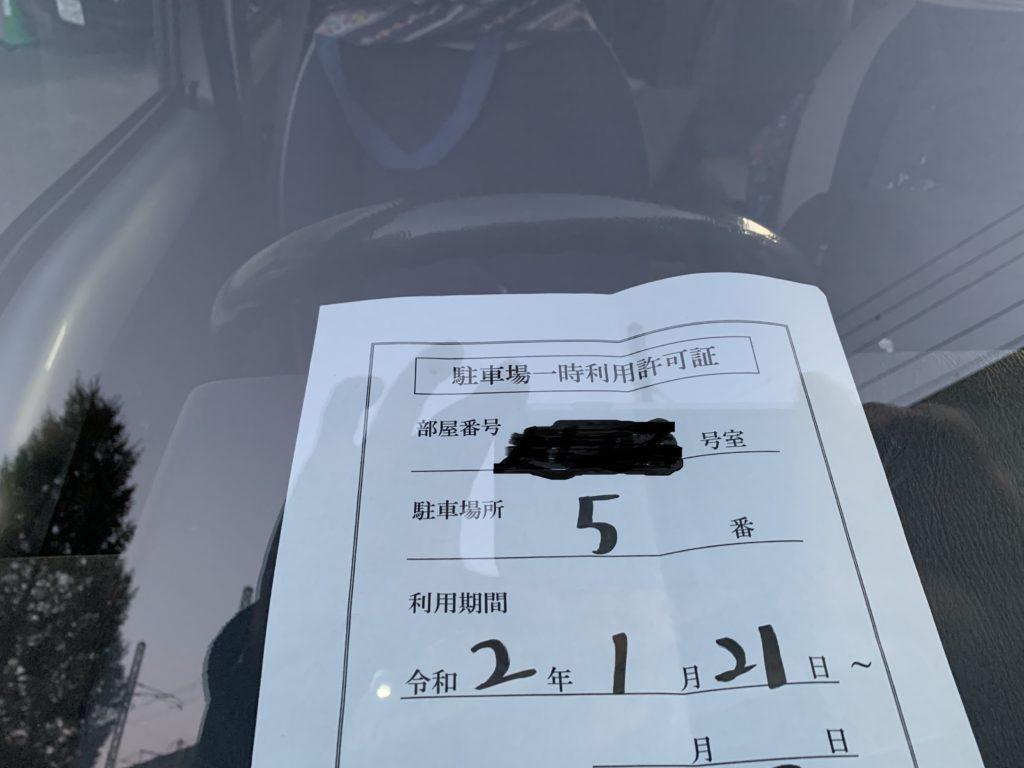 駐車許可証